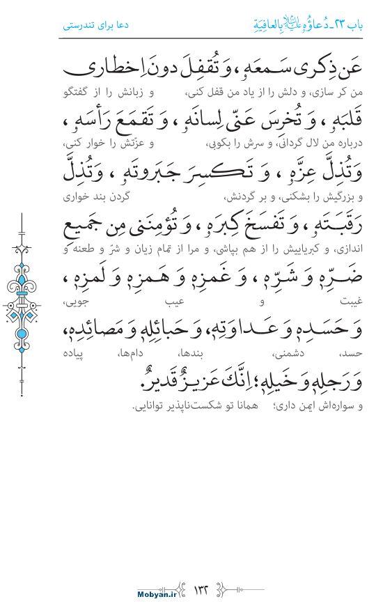 صحیفه سجادیه مرکز طبع و نشر قرآن کریم صفحه 132