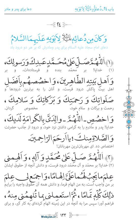 صحیفه سجادیه مرکز طبع و نشر قرآن کریم صفحه 133