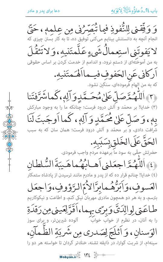 صحیفه سجادیه مرکز طبع و نشر قرآن کریم صفحه 134