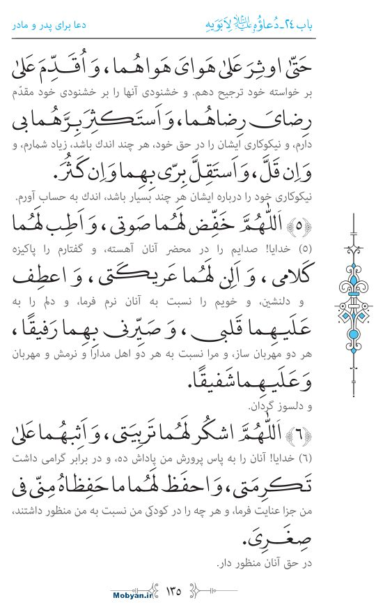 صحیفه سجادیه مرکز طبع و نشر قرآن کریم صفحه 135