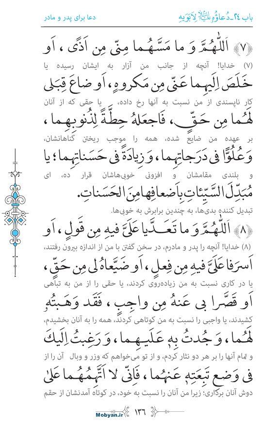 صحیفه سجادیه مرکز طبع و نشر قرآن کریم صفحه 136