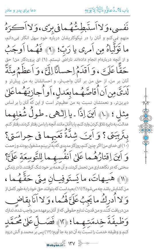صحیفه سجادیه مرکز طبع و نشر قرآن کریم صفحه 137