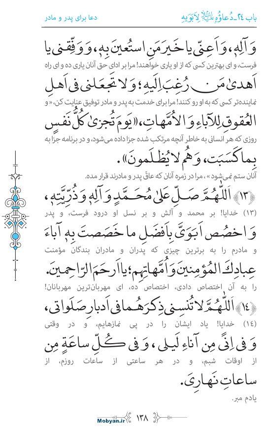 صحیفه سجادیه مرکز طبع و نشر قرآن کریم صفحه 138