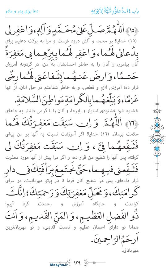 صحیفه سجادیه مرکز طبع و نشر قرآن کریم صفحه 139