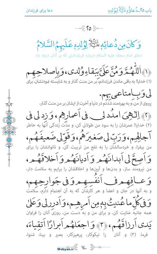 صحیفه سجادیه مرکز طبع و نشر قرآن کریم صفحه 140