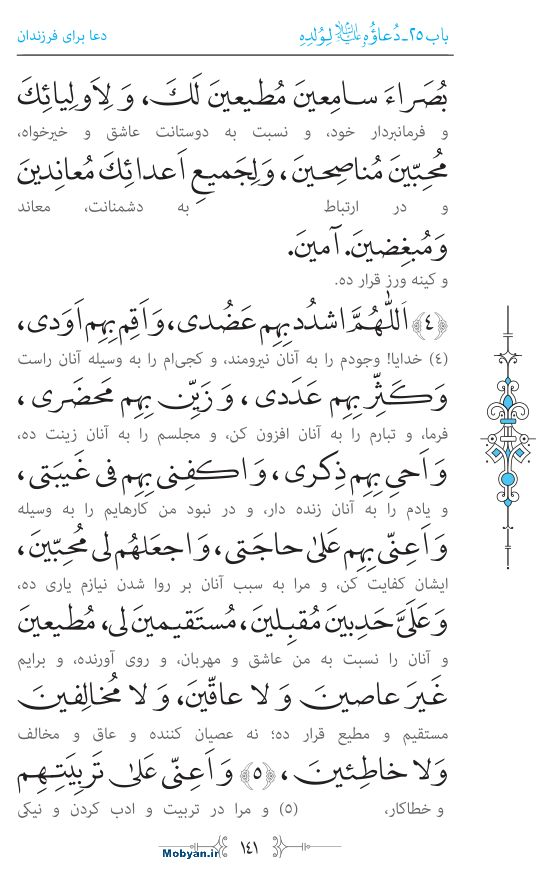 صحیفه سجادیه مرکز طبع و نشر قرآن کریم صفحه 141