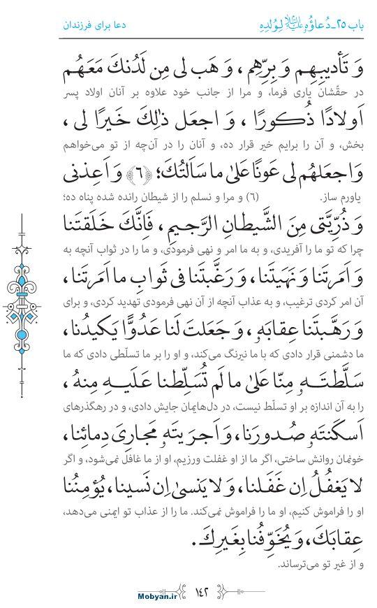 صحیفه سجادیه مرکز طبع و نشر قرآن کریم صفحه 142