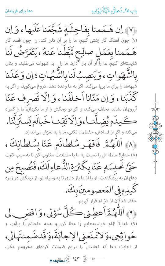 صحیفه سجادیه مرکز طبع و نشر قرآن کریم صفحه 143