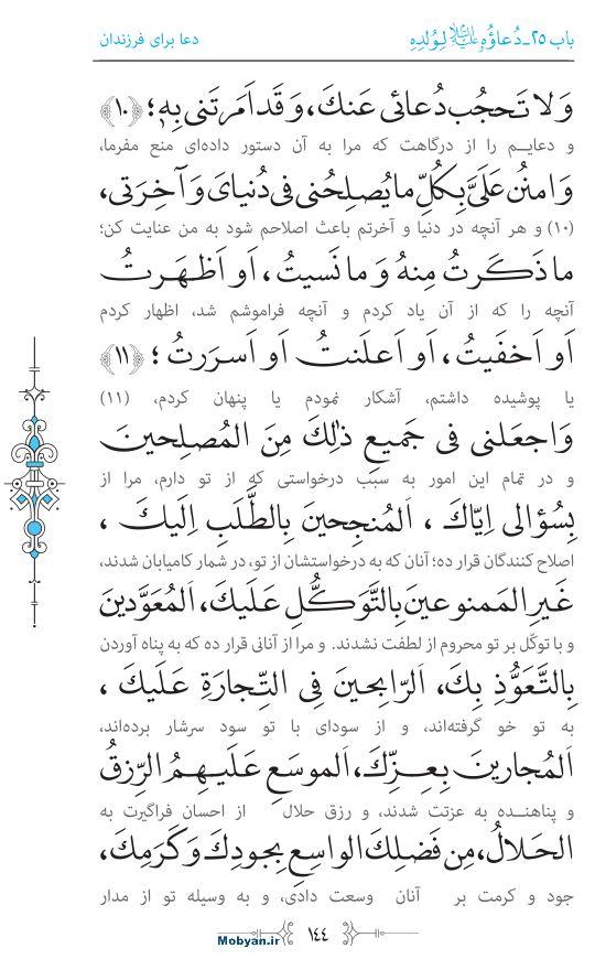 صحیفه سجادیه مرکز طبع و نشر قرآن کریم صفحه 144