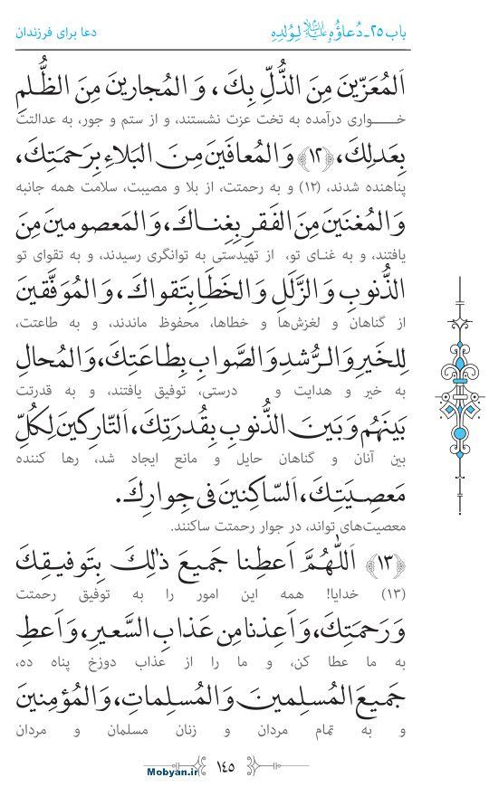 صحیفه سجادیه مرکز طبع و نشر قرآن کریم صفحه 145