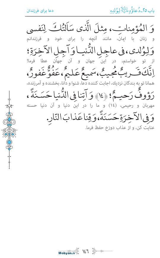 صحیفه سجادیه مرکز طبع و نشر قرآن کریم صفحه 146