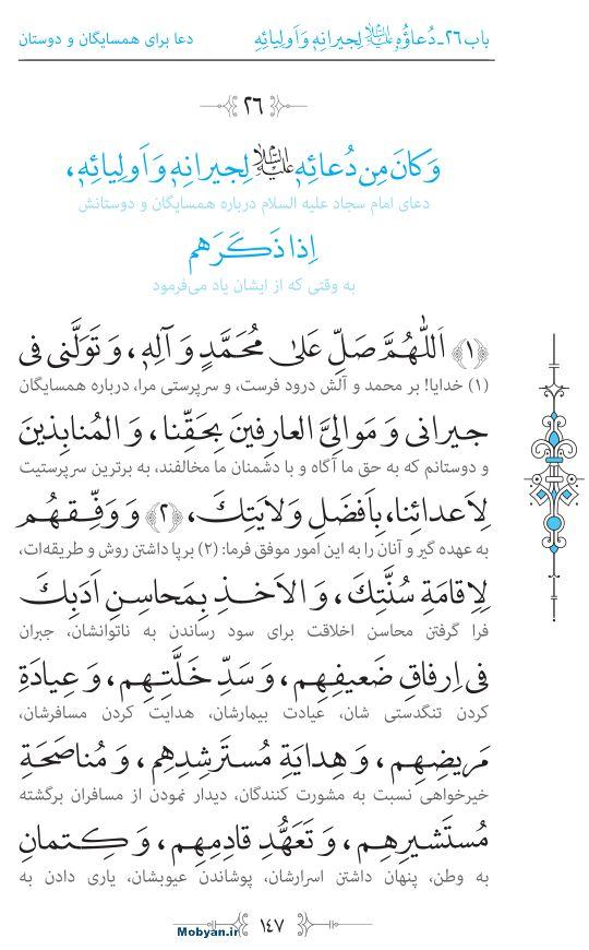 صحیفه سجادیه مرکز طبع و نشر قرآن کریم صفحه 147