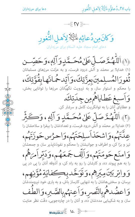 صحیفه سجادیه مرکز طبع و نشر قرآن کریم صفحه 150