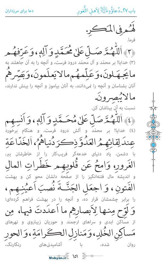 صحیفه سجادیه مرکز طبع و نشر قرآن کریم صفحه 151