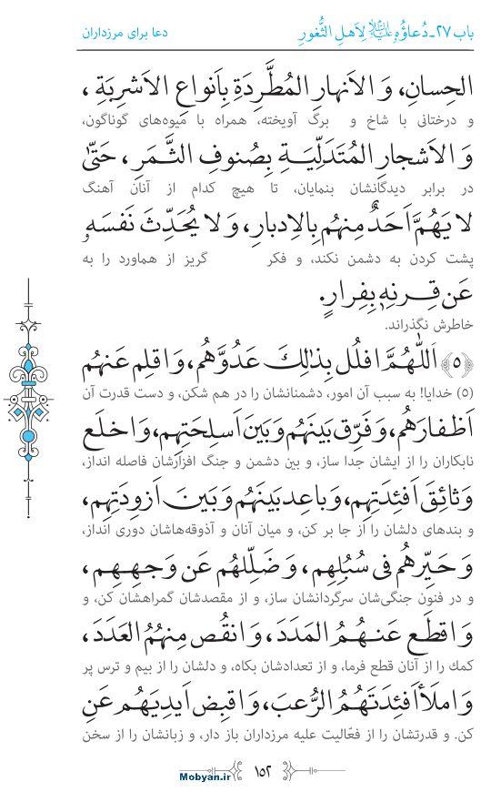 صحیفه سجادیه مرکز طبع و نشر قرآن کریم صفحه 152