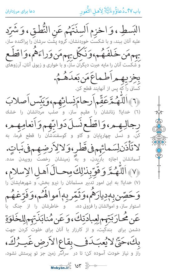 صحیفه سجادیه مرکز طبع و نشر قرآن کریم صفحه 153