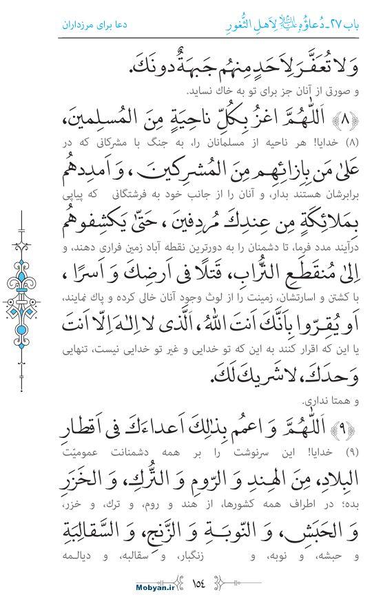 صحیفه سجادیه مرکز طبع و نشر قرآن کریم صفحه 154