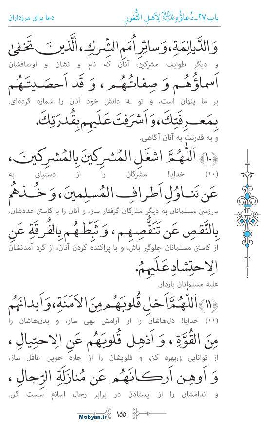 صحیفه سجادیه مرکز طبع و نشر قرآن کریم صفحه 155