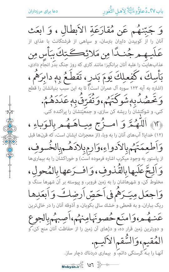 صحیفه سجادیه مرکز طبع و نشر قرآن کریم صفحه 156