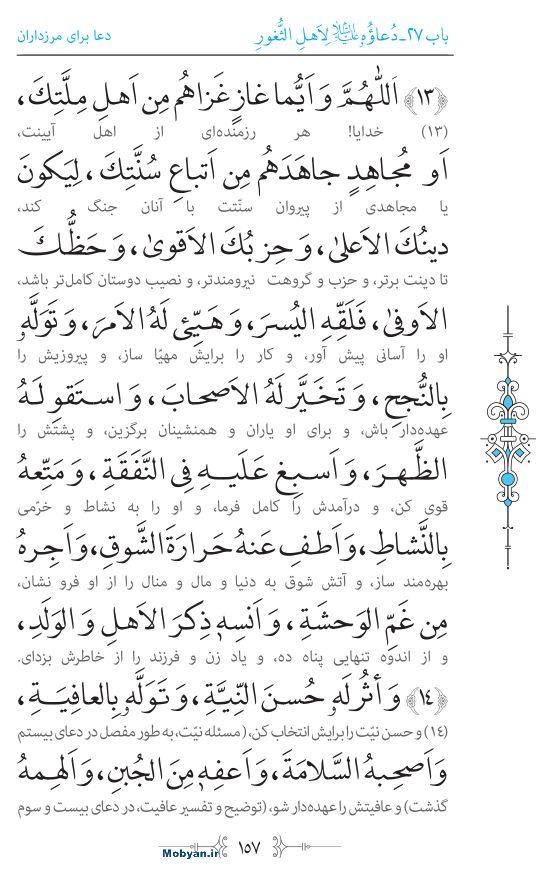 صحیفه سجادیه مرکز طبع و نشر قرآن کریم صفحه 157
