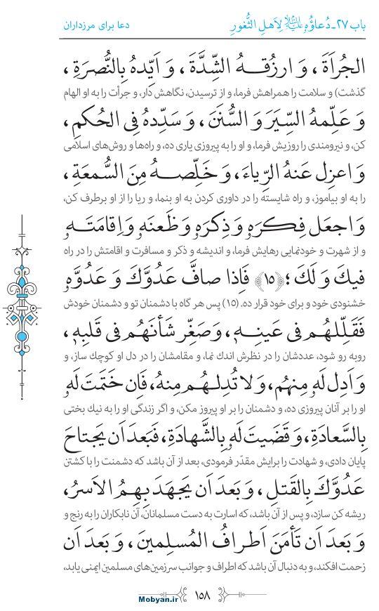 صحیفه سجادیه مرکز طبع و نشر قرآن کریم صفحه 158