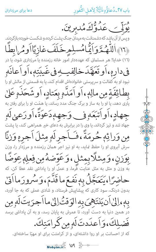 صحیفه سجادیه مرکز طبع و نشر قرآن کریم صفحه 159