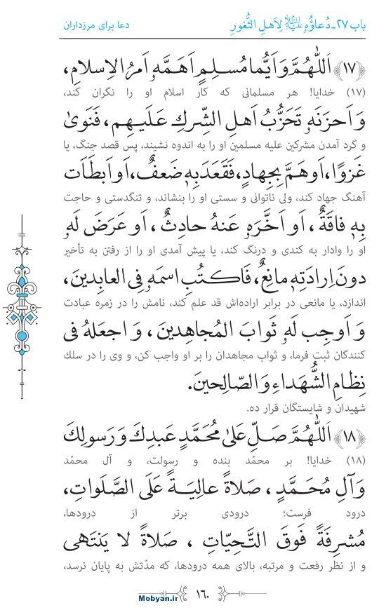 صحیفه سجادیه مرکز طبع و نشر قرآن کریم صفحه 160