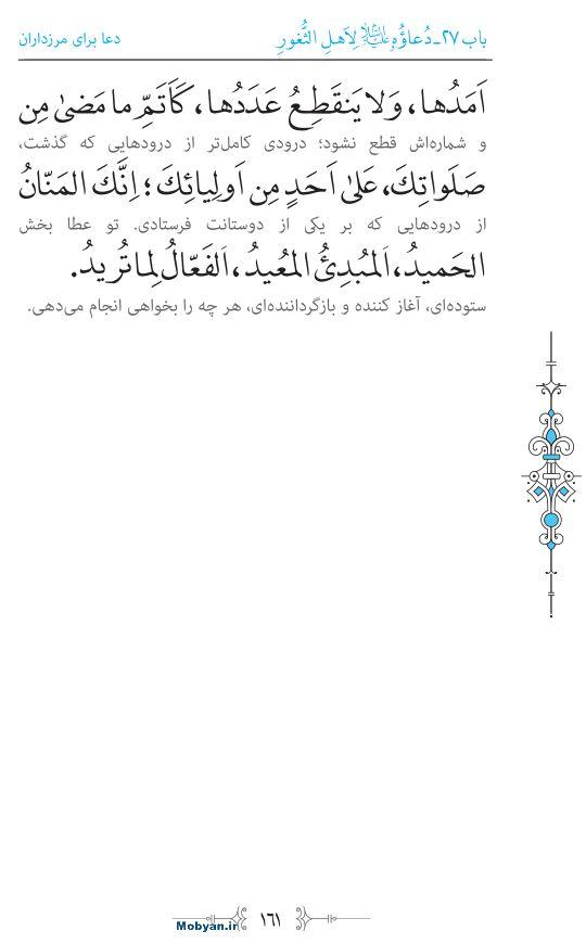 صحیفه سجادیه مرکز طبع و نشر قرآن کریم صفحه 161