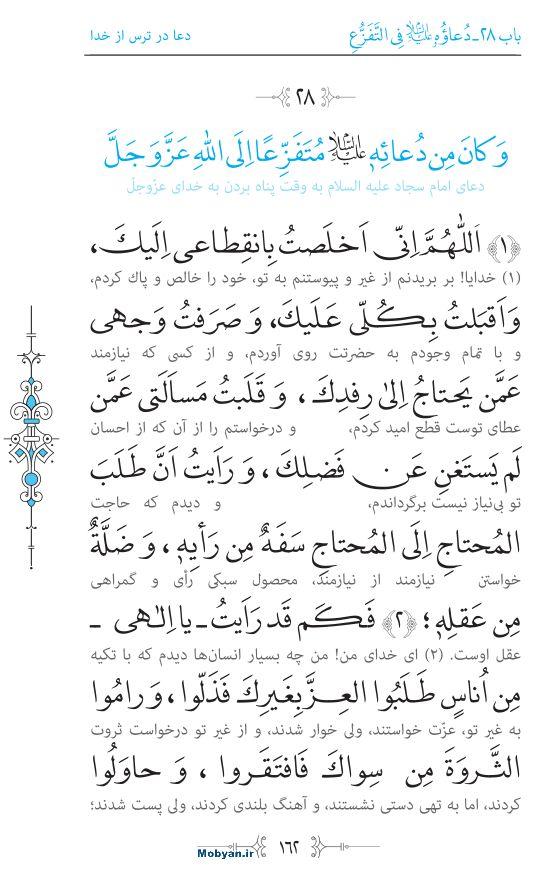 صحیفه سجادیه مرکز طبع و نشر قرآن کریم صفحه 162