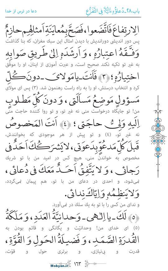 صحیفه سجادیه مرکز طبع و نشر قرآن کریم صفحه 163