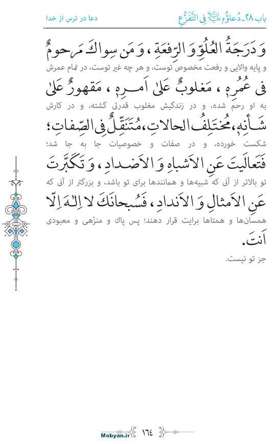 صحیفه سجادیه مرکز طبع و نشر قرآن کریم صفحه 164