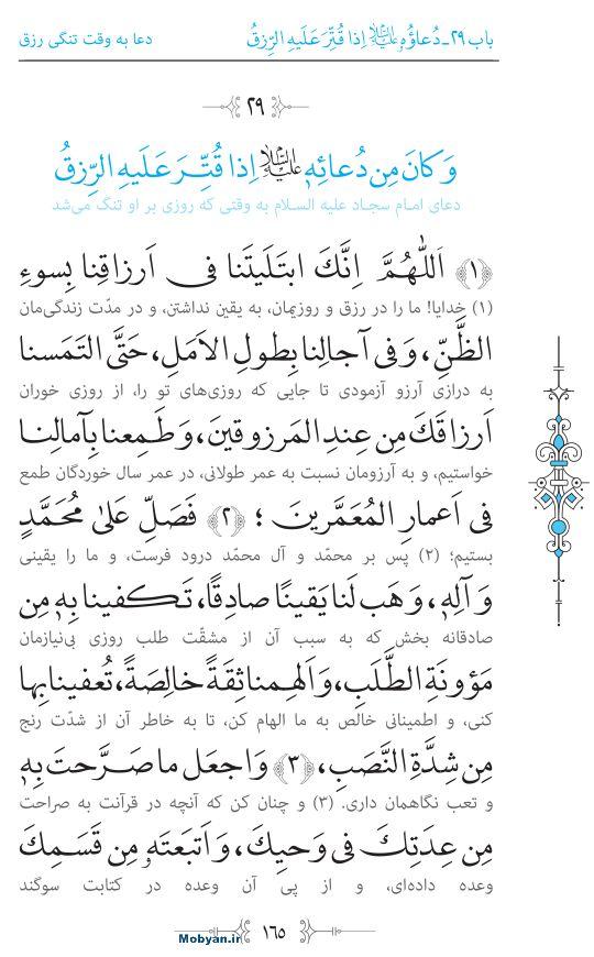 صحیفه سجادیه مرکز طبع و نشر قرآن کریم صفحه 165