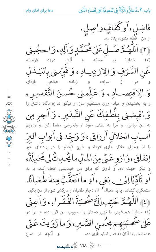 صحیفه سجادیه مرکز طبع و نشر قرآن کریم صفحه 168