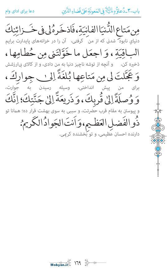 صحیفه سجادیه مرکز طبع و نشر قرآن کریم صفحه 169