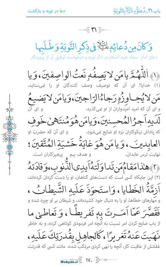 صحیفه سجادیه مرکز طبع و نشر قرآن کریم صفحه 170