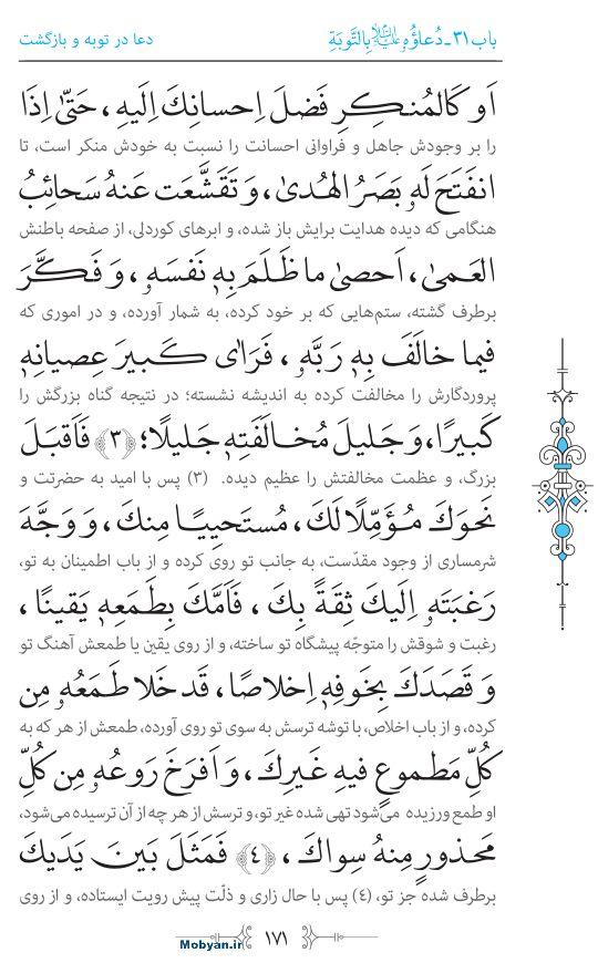 صحیفه سجادیه مرکز طبع و نشر قرآن کریم صفحه 171