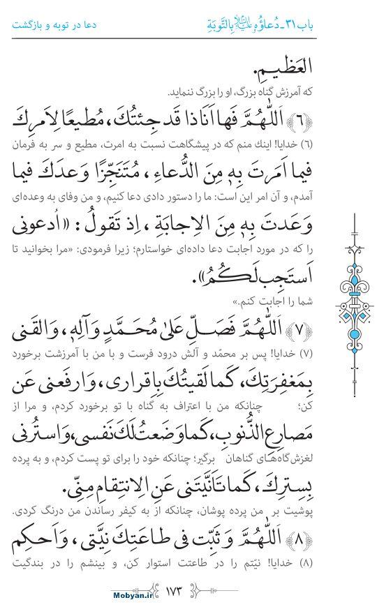 صحیفه سجادیه مرکز طبع و نشر قرآن کریم صفحه 173