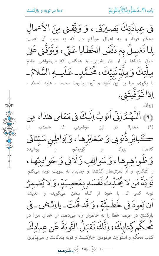 صحیفه سجادیه مرکز طبع و نشر قرآن کریم صفحه 174