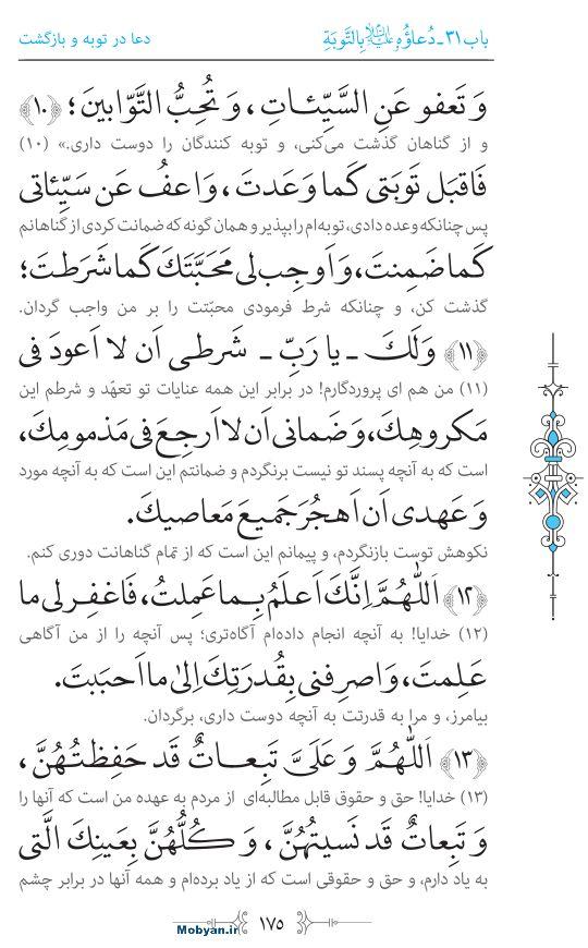 صحیفه سجادیه مرکز طبع و نشر قرآن کریم صفحه 175
