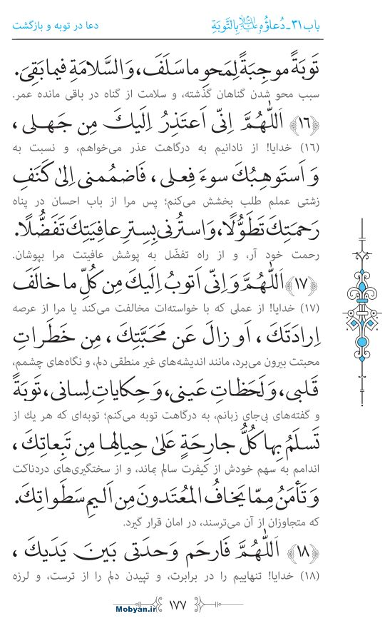 صحیفه سجادیه مرکز طبع و نشر قرآن کریم صفحه 177