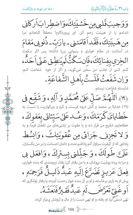 صحیفه سجادیه مرکز طبع و نشر قرآن کریم صفحه 178