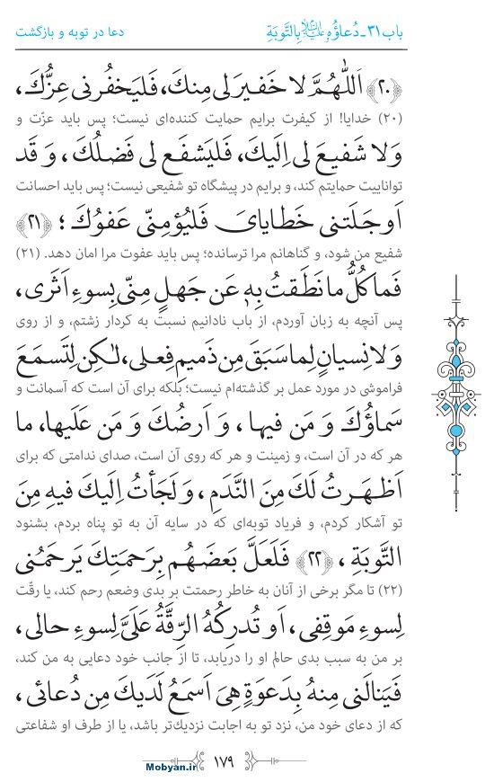 صحیفه سجادیه مرکز طبع و نشر قرآن کریم صفحه 179