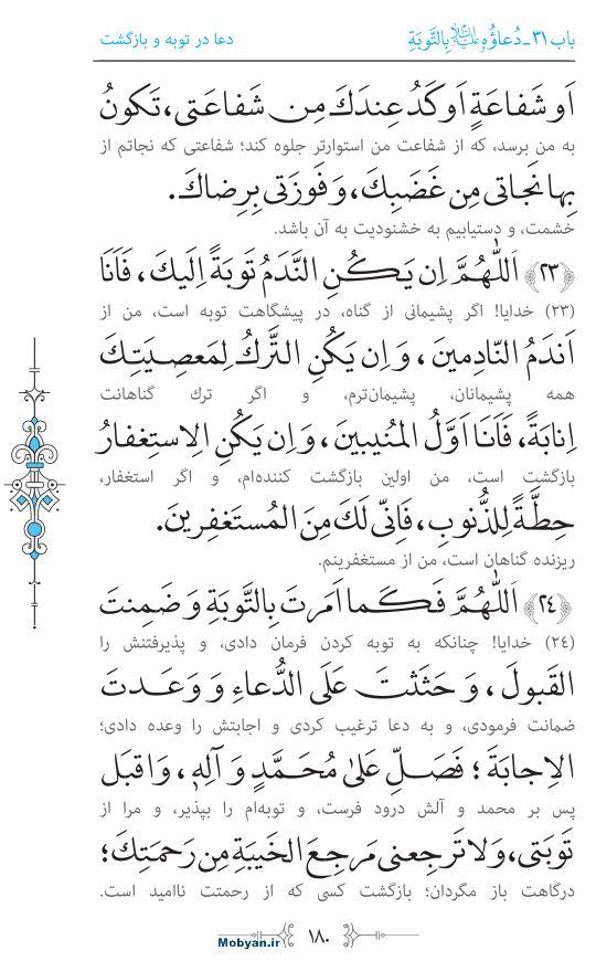 صحیفه سجادیه مرکز طبع و نشر قرآن کریم صفحه 180