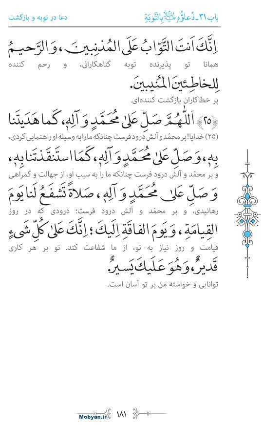 صحیفه سجادیه مرکز طبع و نشر قرآن کریم صفحه 181