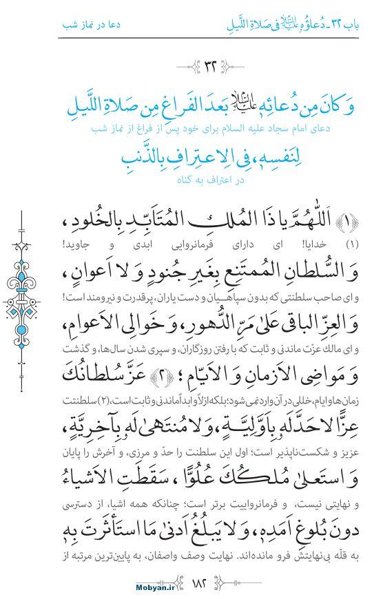 صحیفه سجادیه مرکز طبع و نشر قرآن کریم صفحه 182