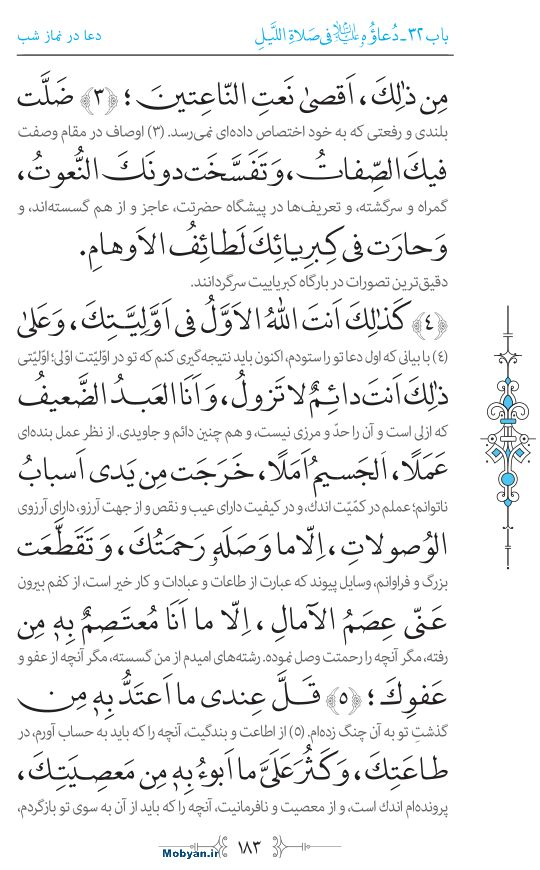 صحیفه سجادیه مرکز طبع و نشر قرآن کریم صفحه 183