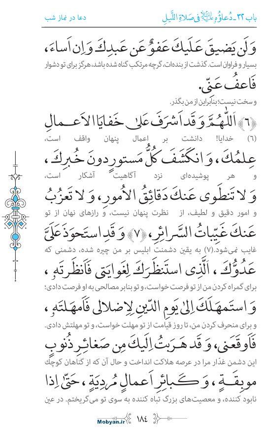 صحیفه سجادیه مرکز طبع و نشر قرآن کریم صفحه 184