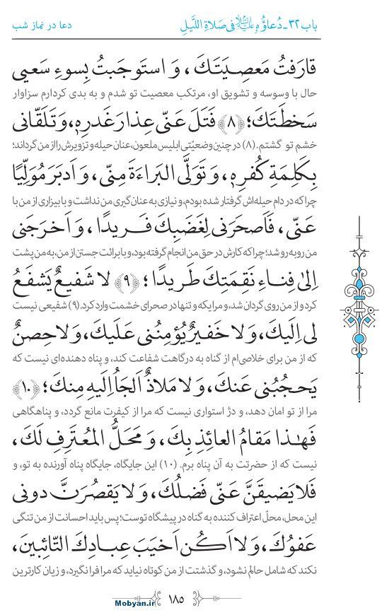 صحیفه سجادیه مرکز طبع و نشر قرآن کریم صفحه 185