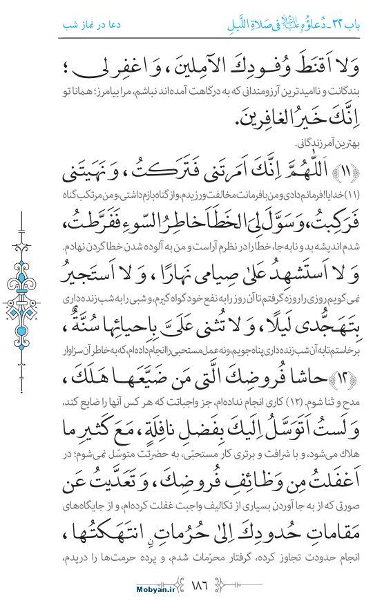 صحیفه سجادیه مرکز طبع و نشر قرآن کریم صفحه 186