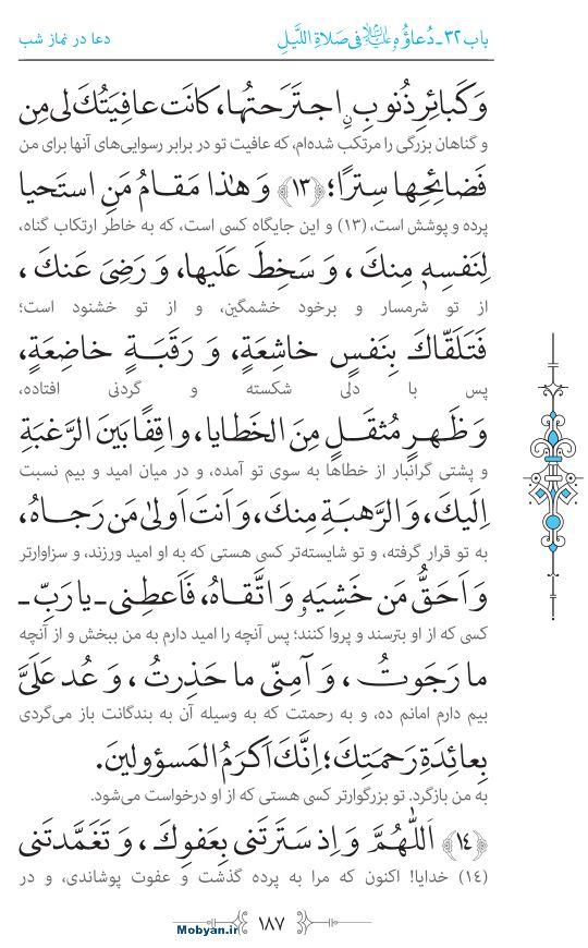 صحیفه سجادیه مرکز طبع و نشر قرآن کریم صفحه 187